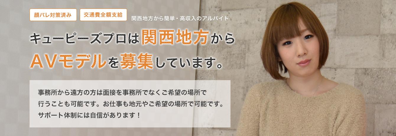 エクラは関西(大阪・神戸・京都)からAVモデルを募集しています。